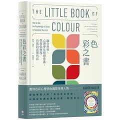 色彩之書:融合科學、心理學及情感意義,帶領你發現自我的真實色彩-cover