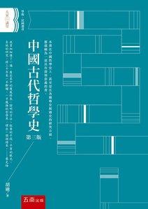 中國古代哲學史, 3/e-cover