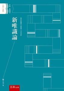 新唯識論-cover