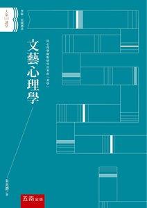 文藝心理學-cover