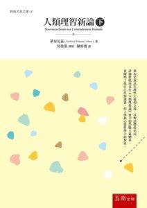 人類理智新論 (下)-cover