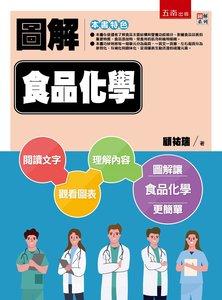 圖解食品化學-cover