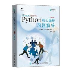 Python核心編程第3版習題解答  -cover
