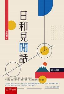 日和見閒話, 2/e-cover