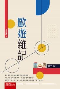 歐遊雜記, 2/e-cover