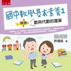 國中數學基本素養1:數與代數的運算-cover