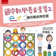 國中數學基本素養2:幾何概念與性質-cover