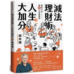 減法理財術,人生大加分:樂活大叔最暖心法總整理-cover