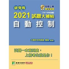 研究所 2021 試題大補帖【自動控制】(107~109年試題)