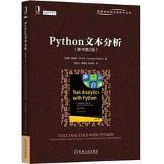 Python 文本分析, 2/e (Text Analytics with Python: A Practitioner's Guide to Natural Language Processing, 2/e)-cover