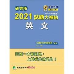 研究所 2021 試題大補帖【英文】(107~109試題)-cover