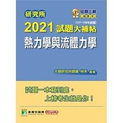 研究所 2021 試題大補帖【熱力學與流體力學】(107~109年試題)-cover
