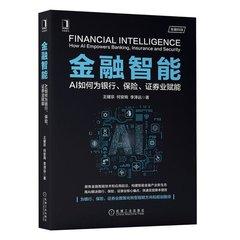 金融智能:AI如何為銀行、保險、證券業賦能-cover