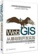 Web GIS 從基礎到開發實踐 (基於 ArcGIS API for JavaScript)-cover
