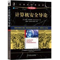 計算機安全導論(原書第4版)-cover