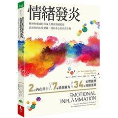 情緒發炎:精神科權威陪你深入探索情緒根源,直面你的心慌意亂,找回身心的自然平衡-cover