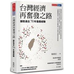 台灣經濟再奮發之路:擷取過去70年發展經驗