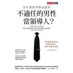 為什麼我們總是選到不適任的男性當領導人?-cover