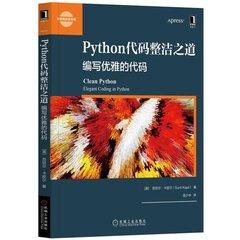 Python 代碼整潔之道:編寫優雅的代碼-cover
