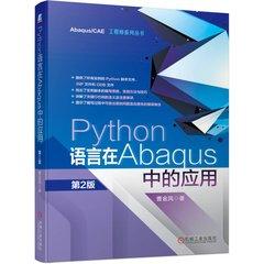 Python語言在Abaqus中的應用第2版-cover