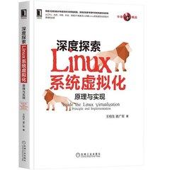 深度探索 Linux 系統虛擬化:原理與實現-cover