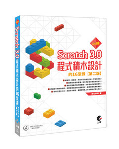 玩轉 Scratch 3.0 程式積木設計的 16堂課, 2/e-cover