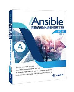 尖端神手 Ansible 究極自動化組態管理工具, 2/e-cover