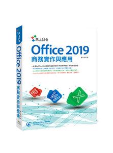 馬上就會 Office 2019 商務實作與應用-cover