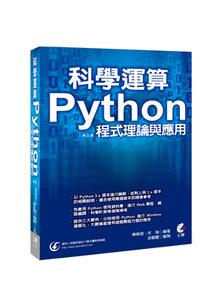 科學運算 Python 程式理論與應用, 3/e-cover