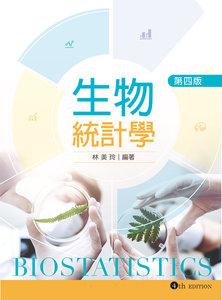生物統計學, 4/e-cover