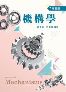 機構學, 5/e-cover