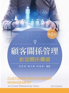 顧客關係管理 ─ 創造關係價值, 2/e-cover