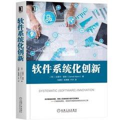 軟件系統化創新