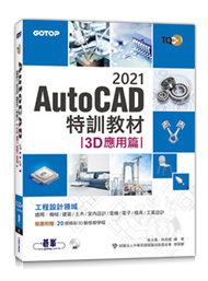 TQC+ AutoCAD 2021 特訓教材 -- 3D應用篇 (隨書附贈20個精彩3D動態教學檔)-cover