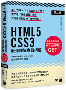 HTML5‧CSS3 最強圖解實戰講座 【第二版】-cover