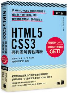 HTML5 ‧ CSS3 最強圖解實戰講座 【第二版】-cover