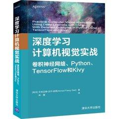 深度學習電腦視覺實戰 捲積神經網絡、Python 、TensorFlow和Kivy-cover