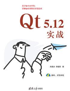Qt 5.12 實戰-cover