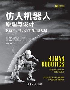 仿人機器人原理與設計 — 運動學、神經力學與運動規劃-cover