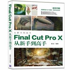 Final Cut Pro X從新手到高手-cover