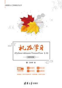 機器學習(Python+sklearn+TensorFlow 2.0)-微課視頻版-cover