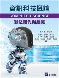 資訊科技概論-數位時代新趨勢-cover