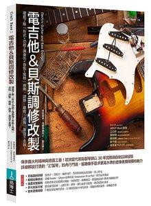 電吉他&貝斯調修改製:徹底了解形式+功能+彈奏性+音色+風格原則,調整、維修、改裝、製造不走鐘!-cover