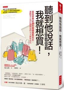聽到他說話,我就想買!:金氏世界紀錄的韓國銷售天王,讓顧客立馬打開錢包的九大銷售技巧-cover
