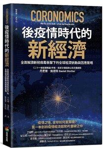 後疫情時代的新經濟:全面解讀新冠病毒衝擊下的全球經濟脈動與因應策略-cover