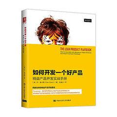 如何開發一個好產品:精益產品開發實戰手冊-cover