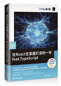 在 React 生態圈打滾的一年 feat.TypeScript (iT邦幫忙鐵人賽系列書)-cover