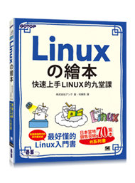 Linuxの繪本|快速上手LINUX的九堂課-cover
