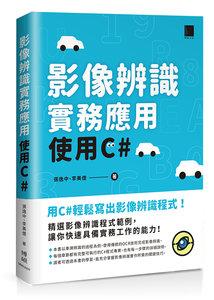 影像辨識實務應用 -- 使用 C#-cover