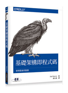 基礎架構即程式碼|管理雲端伺服器 (Infrastructure as Code: Managing Servers in the Cloud)-cover